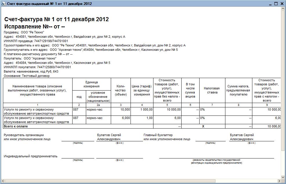 Электронные счета фактуры. форма электронных счетов фактур с 2016 года в рб, образец заполнения для мнс