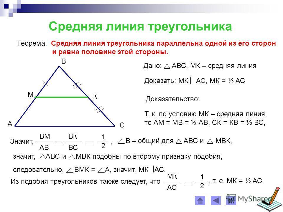 Средняя линия прямоугольного треугольника – формула
