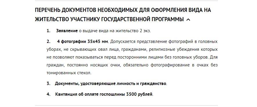 Что такое вид на жительство в россии: что дает для граждан украины и других стран