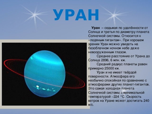Планета сатурн: физические характеристики, история