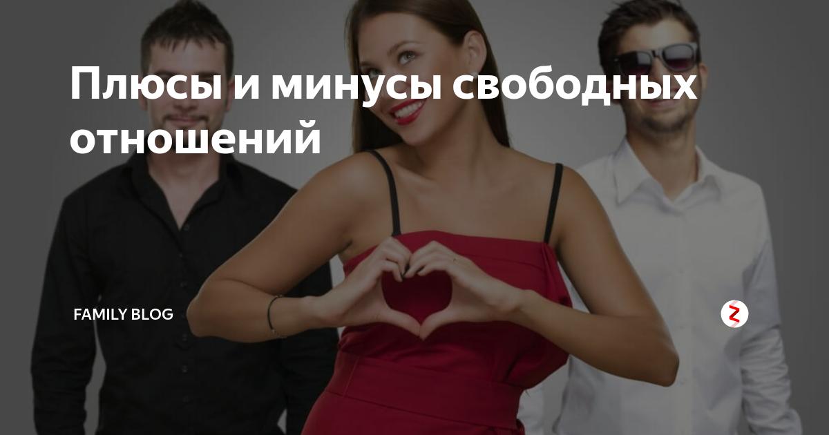 10 причин не начинать свободные отношения