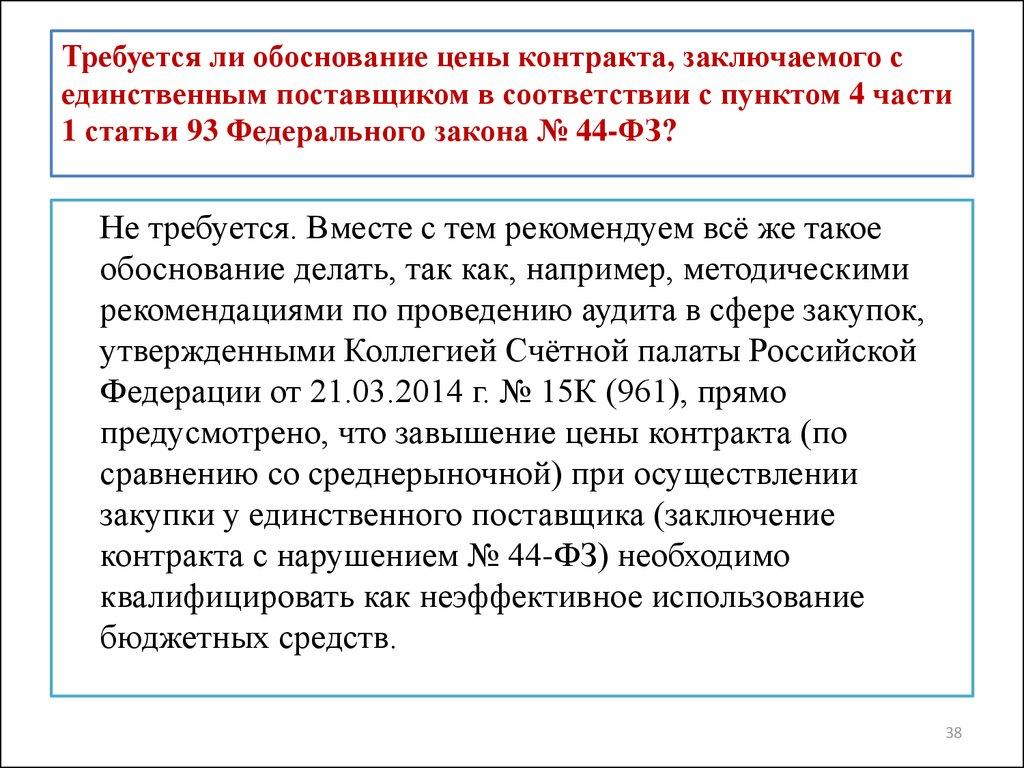 Обеспечение исполнения контракта по 44-фз и 223-фз  | zakupkihelp.ru