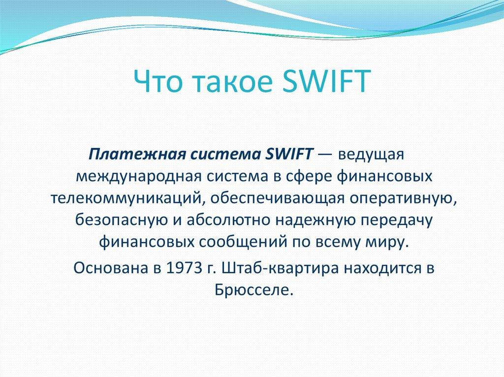 Платежная система swift — что это такое