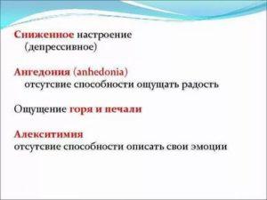 Ангедония - что это такое, лечение, симптомы, причины, тест