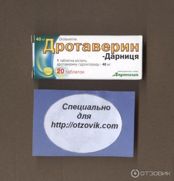 Дротаверин – от чего эти таблетки? дротаверина гидрохлорид – показания к применению. дротаверин или но-шпа – что лучше?