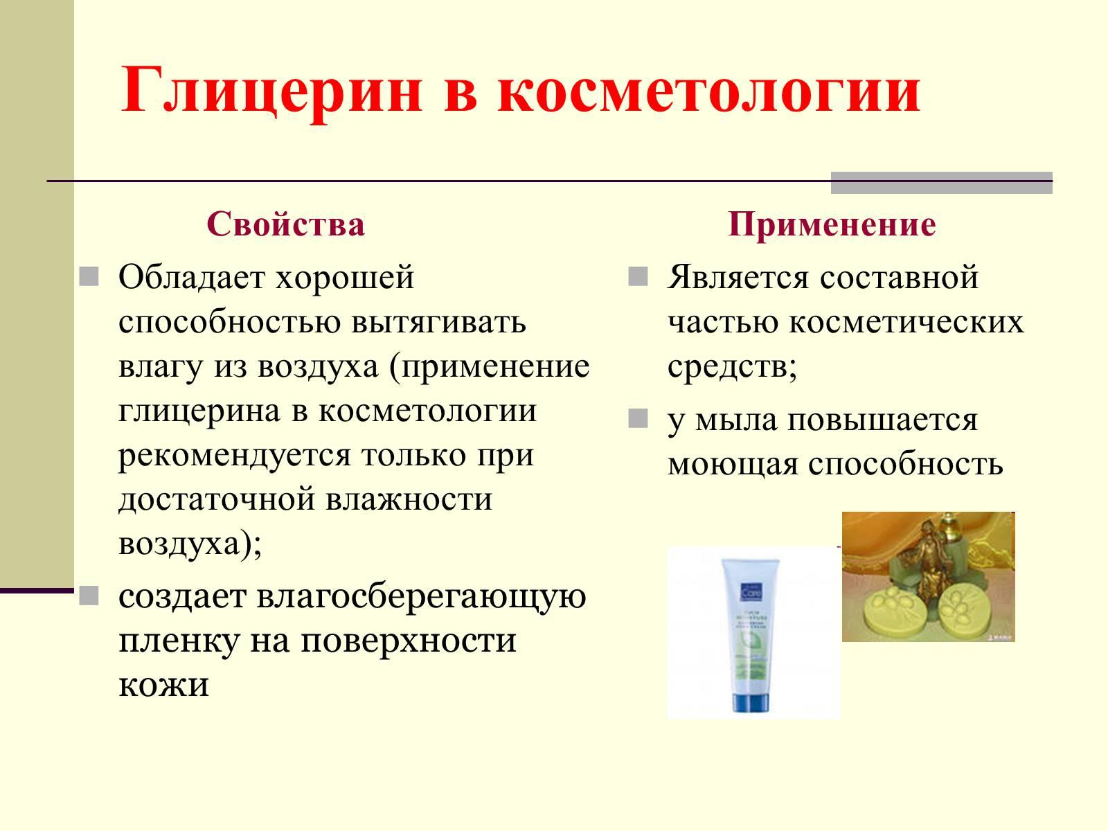 Глицерин: для чего он нужен, инструкция по применению, цена, отзывы