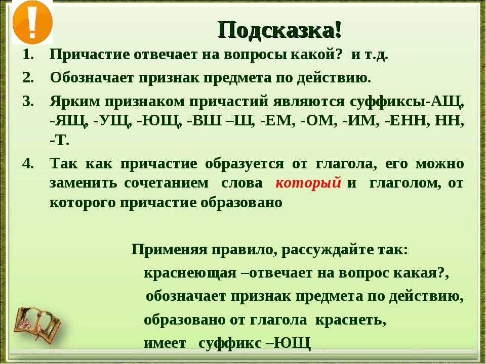 Действительное причастие настоящего времени | русская грамматика