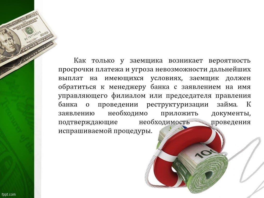 Что такое реструктуризация долга по кредиту в банке?