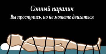 Сонный паралич: что это такое и каковы его причины