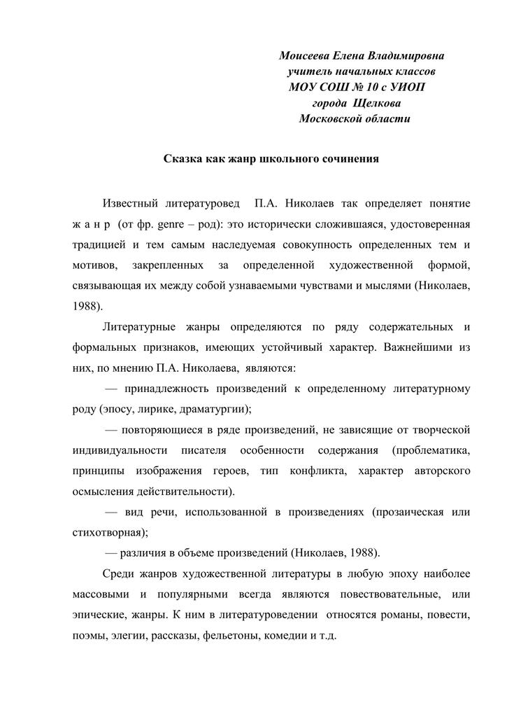 Литературные сказки и рассказы классиков. библиотека детского портала солнышко solnet.ee