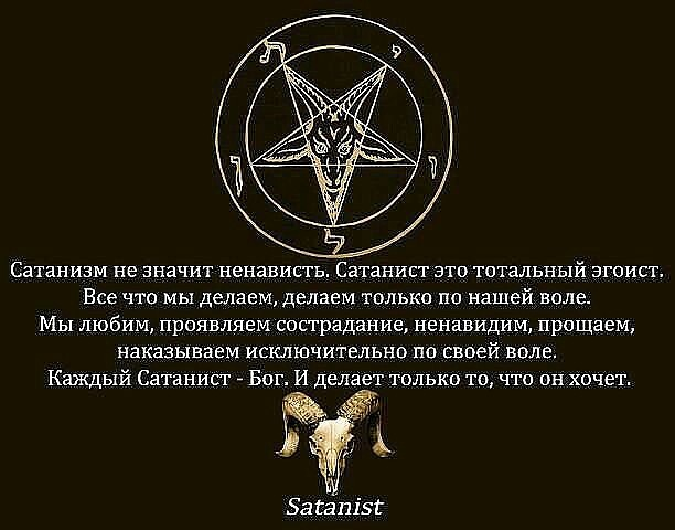 Кто такие сатанисты, и что они делают? их знаки и признаки