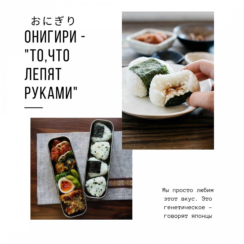 Онигири. рецепт приготовления в домашних условиях, что это такое, как готовить с курицей, тунцом, лососем, крабовыми палочками. фото