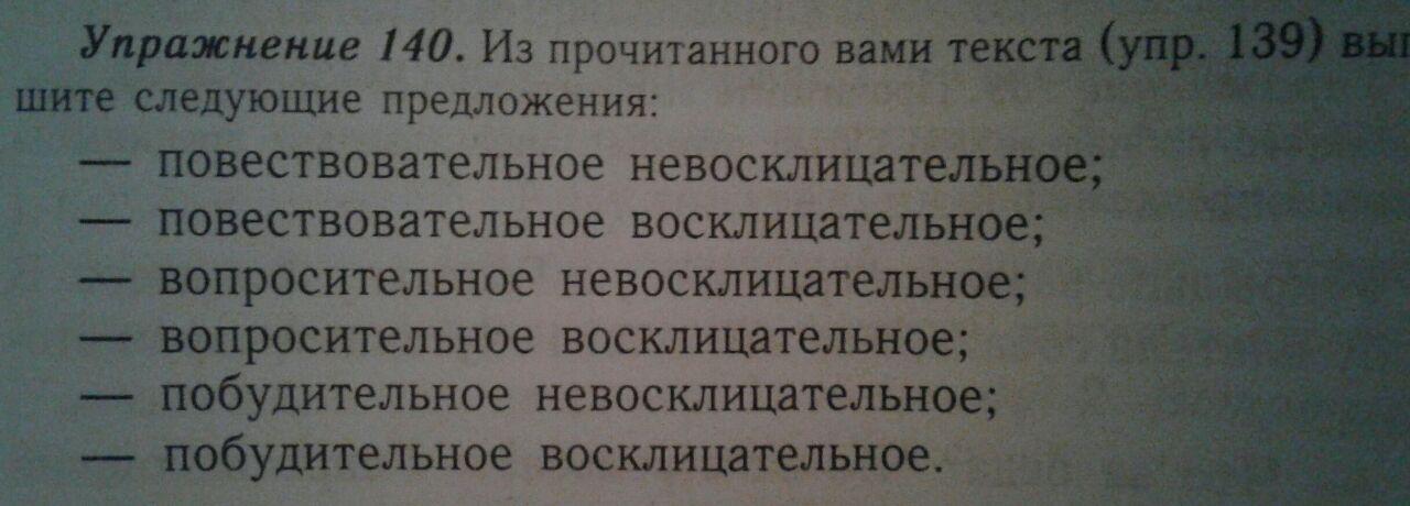 Вопросительное предложение в русском языке: как его составить, примеры