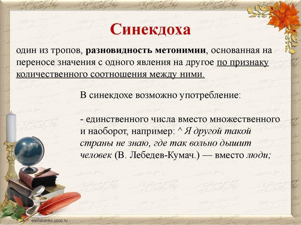Что такое метонимия в литературе – примеры: значение общеязыковой метафоры | tvercult.ru