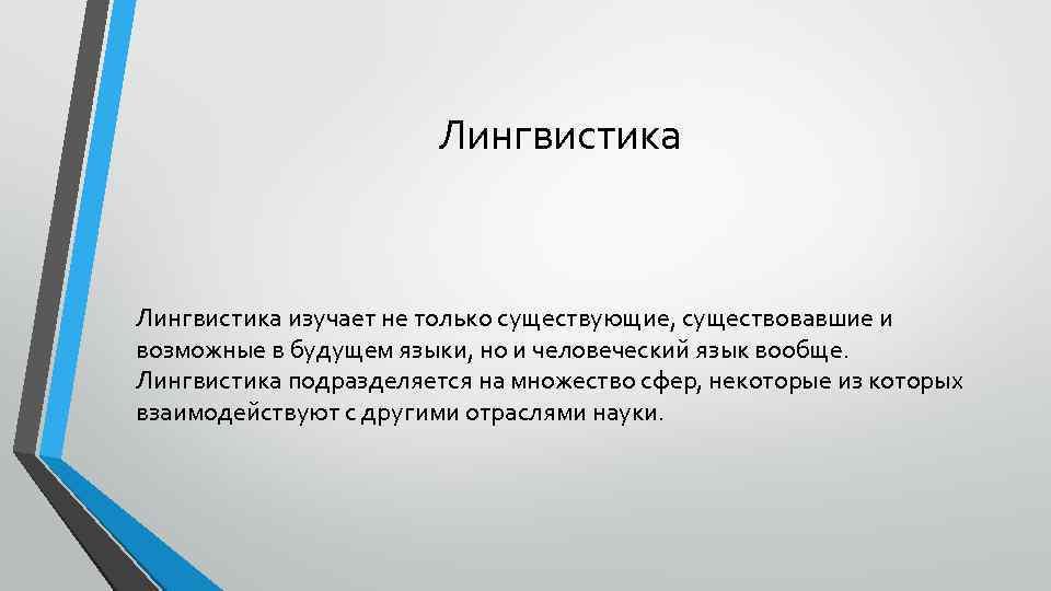 Лингвистика