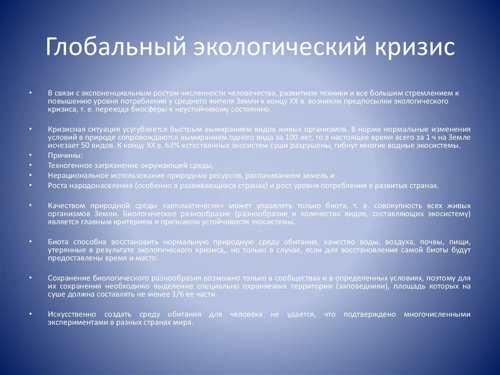 Реферат: экологический кризис 4 - bestreferat.ru