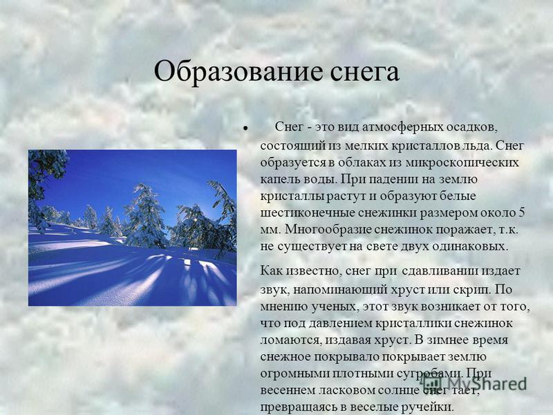 Снег: описание, причины выпадения, разновидности (фото)