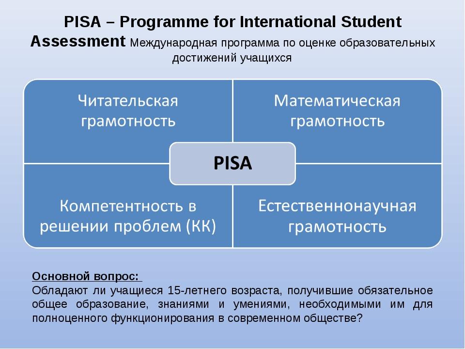 Почему казахстанские школьники провалили международный экзамен pisa? — forbes kazakhstan