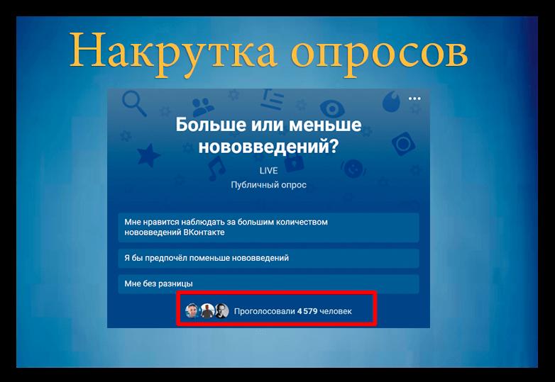 Быстрая накрутка голосов в опросе вк онлайн | 8 сайтов?