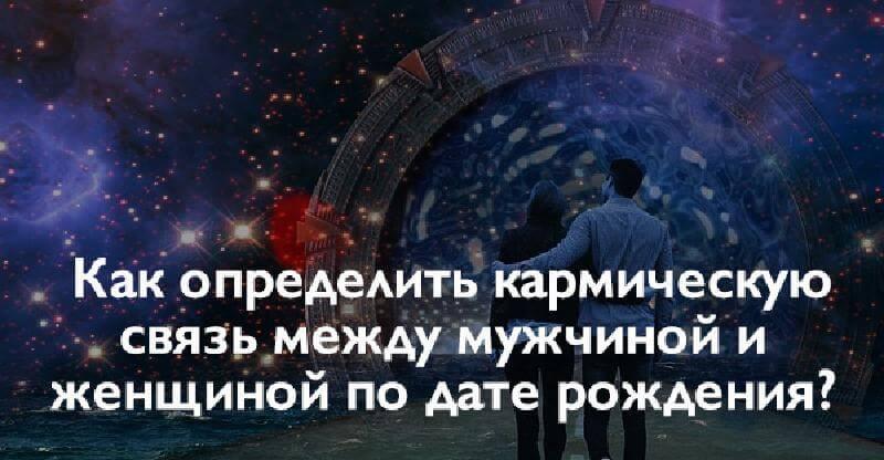 ᐉ кармический муж. карма отношений женщины с мужчиной. что такое карма ➡ klass511.ru