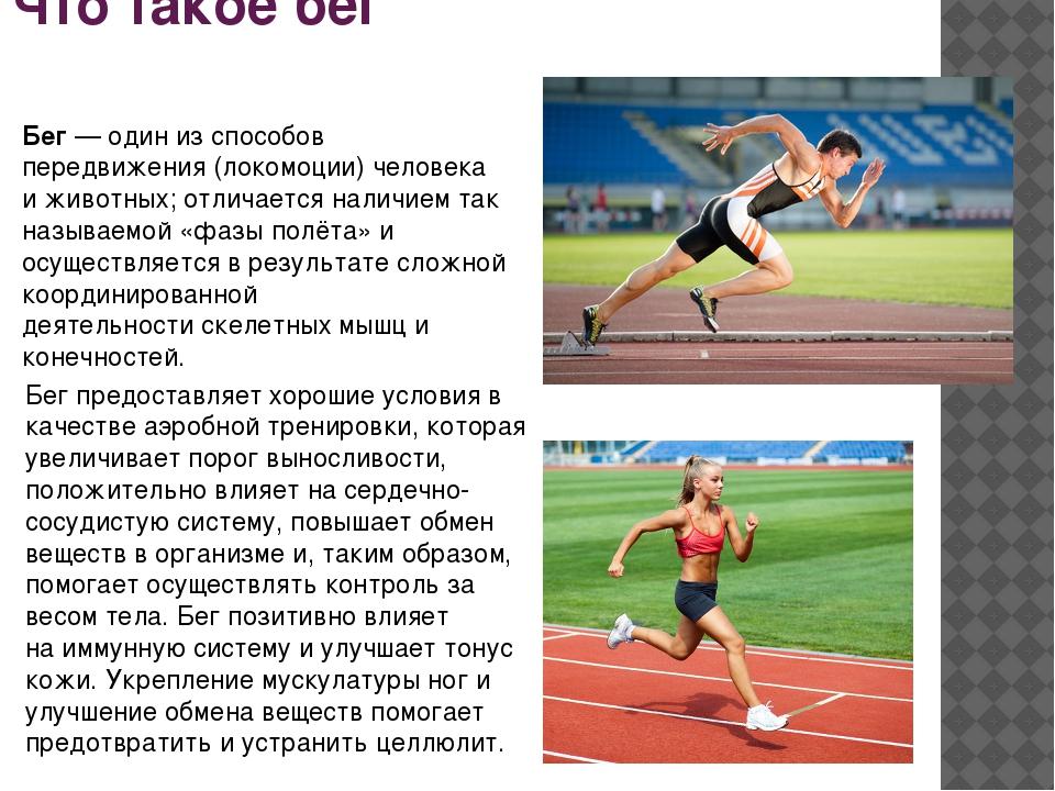 Спортивная ходьба. виды и техника ходьбы. плюсы и особенности