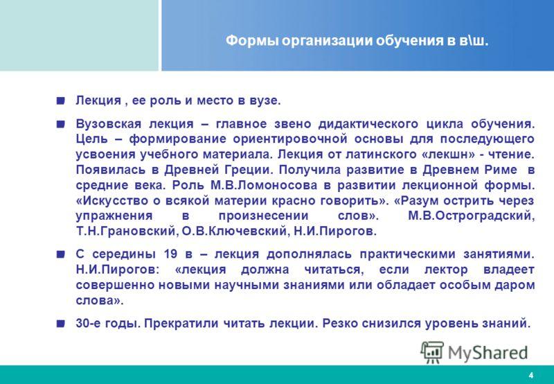 10.3. понятие об организационных формах обучения. классификации организационных форм обучения