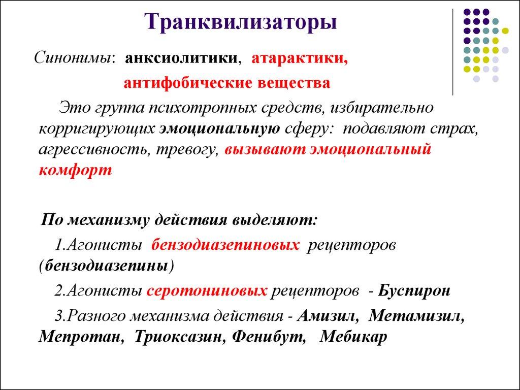 Транквилизаторы — википедия с видео // wiki 2