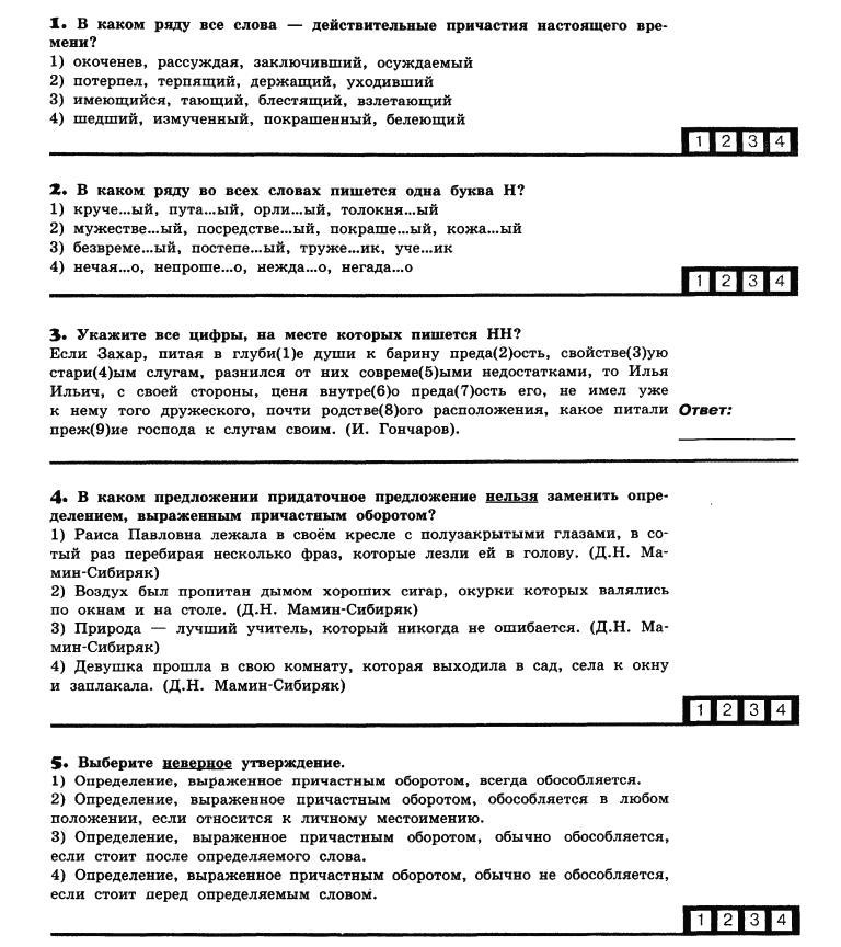 Что такое деепричастие в русском языке?