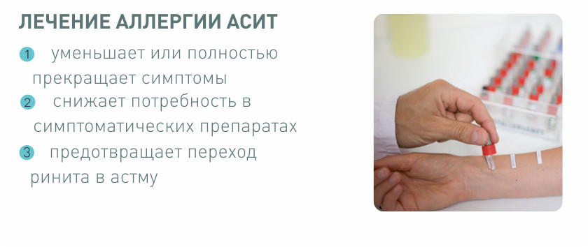 Асит от аллергии - показания, противопоказание, преимущество, побочные действия, курс лечения