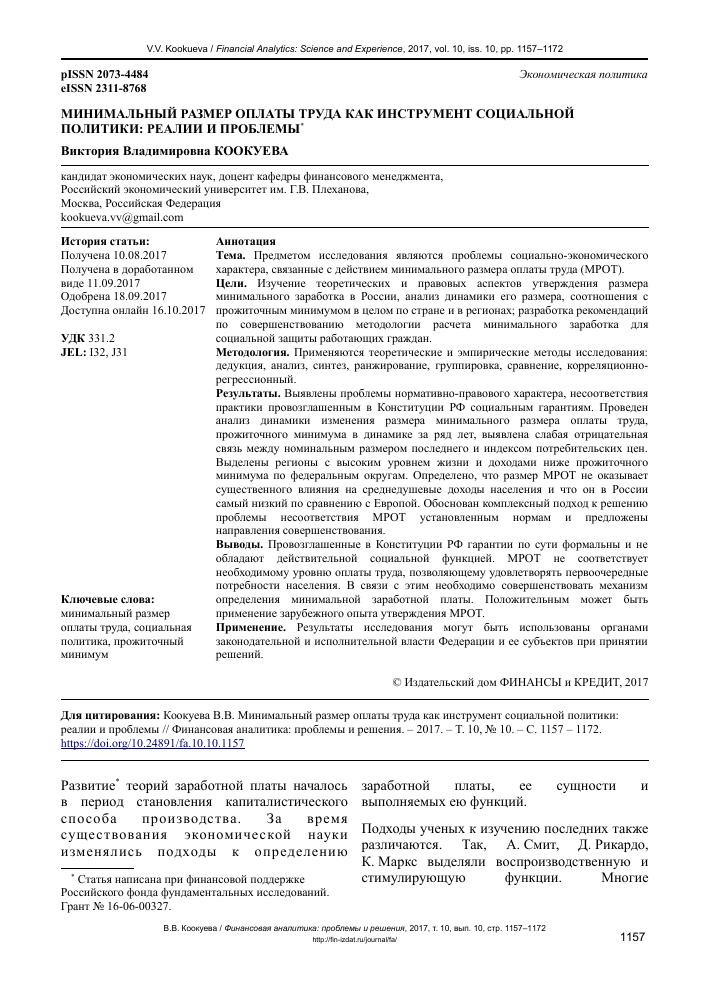 Новые условия для пособий надетей с3до7лет: расчет дохода, документы изаявления