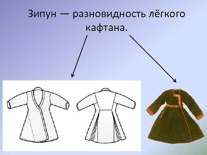 Зипун - это верхняя одежда у крестьян