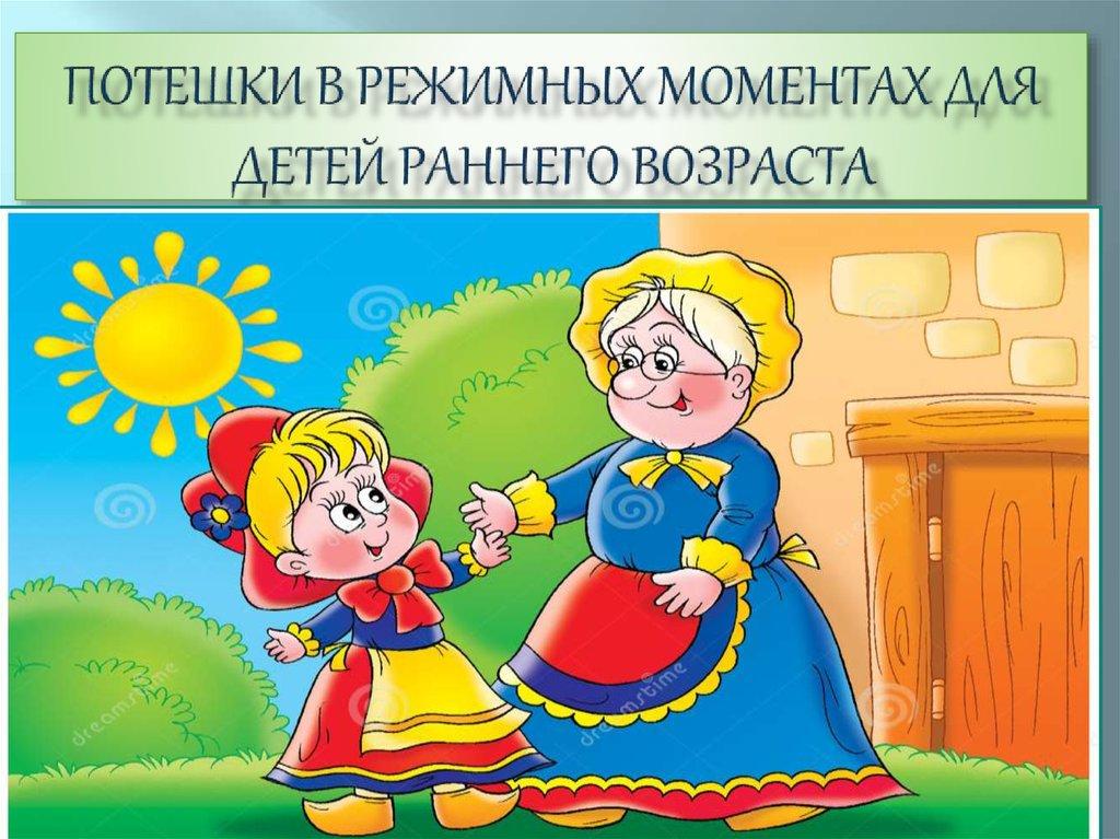 Пестушки, песенки для детей дошкольного возраста