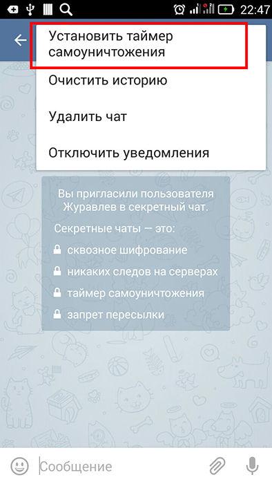 Руководство по созданию секретного чата в телеграмме на телефоне.