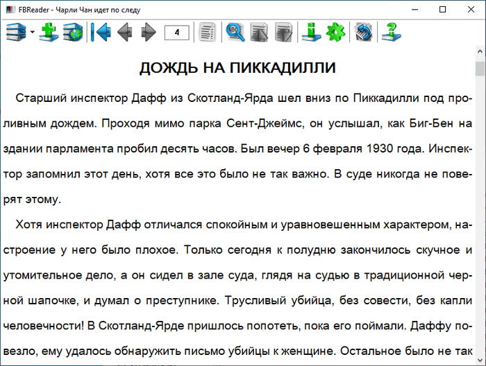 Описание формата fb2 или как создать fb2 вручную? | info-comp.ru - it-блог для начинающих