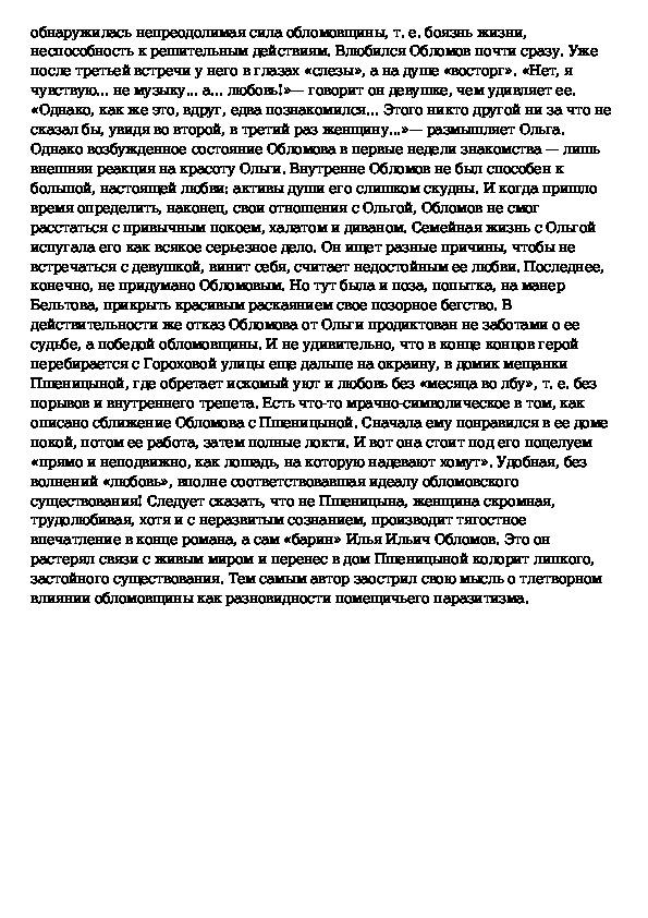 Доклад - что такое обломовщина по роману и. а. гончарова обломов. - литература и русский язык