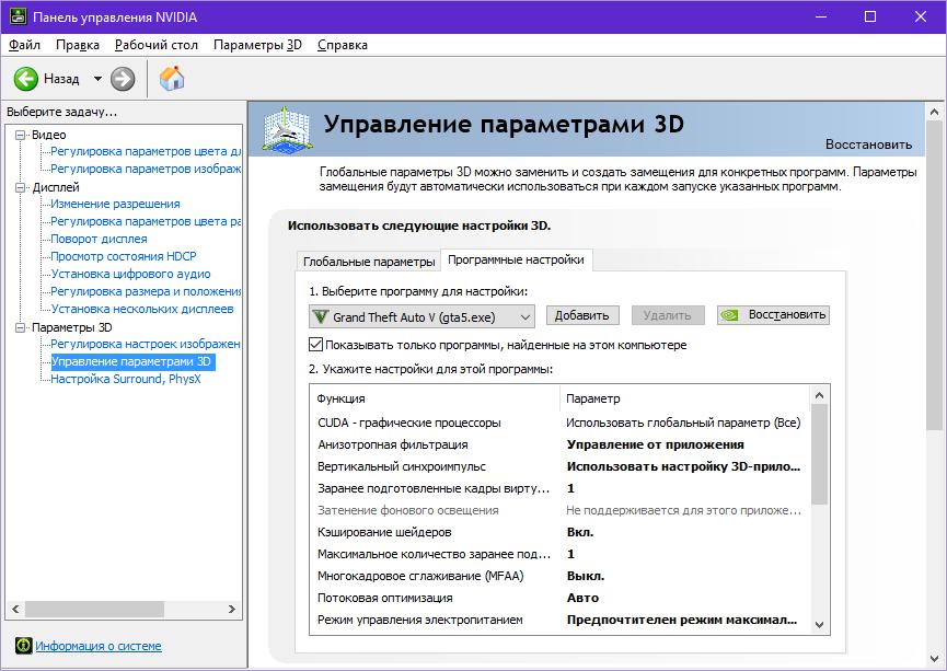 Параметры запуска гта 5 для повышения фпс, параметры запуска для gta 5 online в стиме