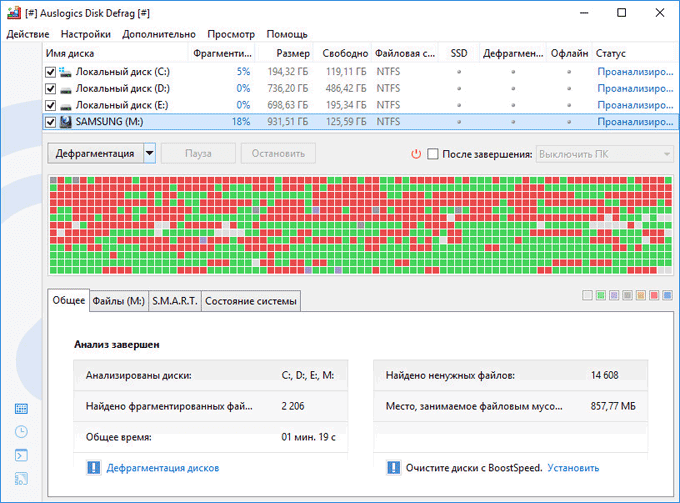 Дефрагментация диска: что это такое, зачем нужна, как её запустить на windows 10