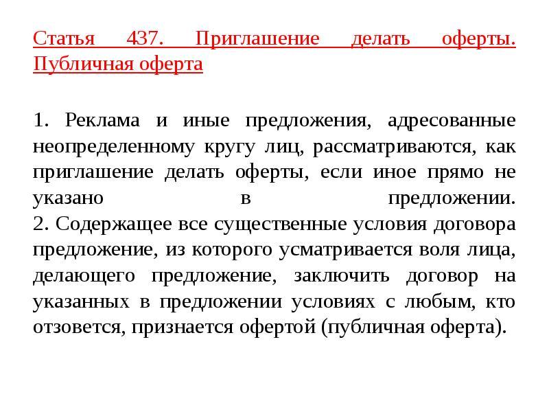 Публичная оферта интернет-магазина: образец, шаблон, правила оформления договора | calltouch.блог