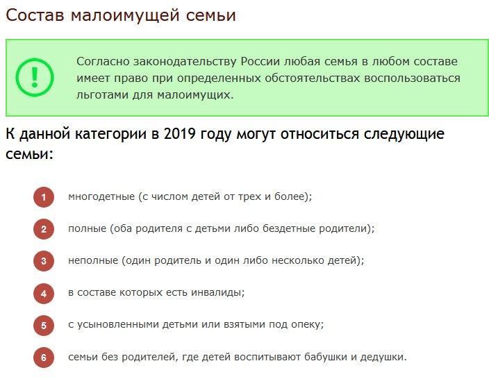 Величина прожиточного минимума в российской федерации на душу населения, для детей, пенсионеров и трудоспособного населения