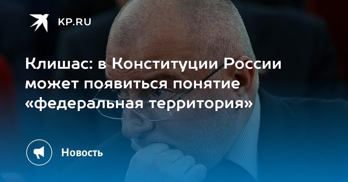 Федеральные территории россии: госустройство страны предложили подправить