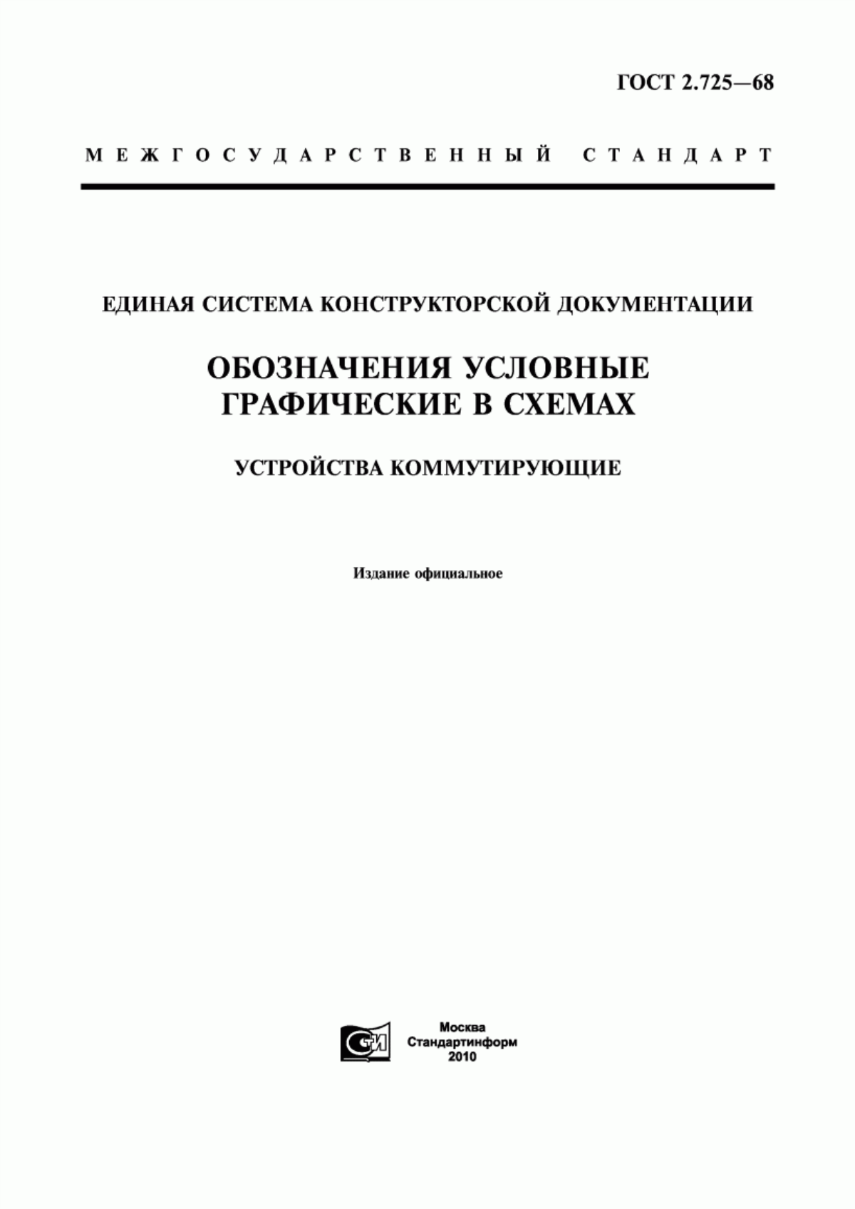 Гост 2.314-68 единая система конструкторской документации (ескд). указания на чертежах о маркировании и клеймении изделий (с изменениями n 1, 2)
