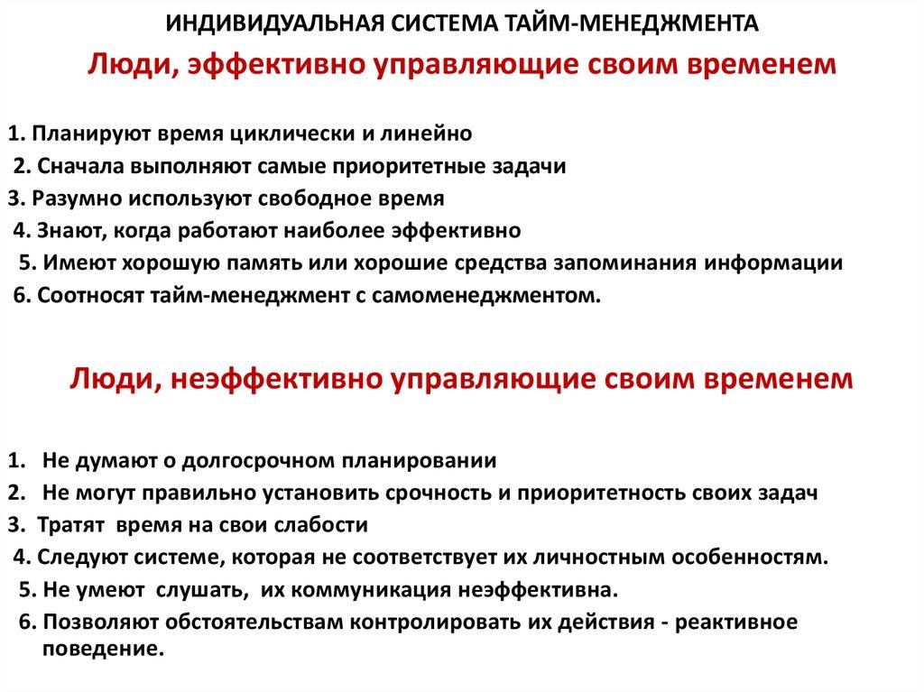 Тайм-менеджмент — e-xecutive.ru