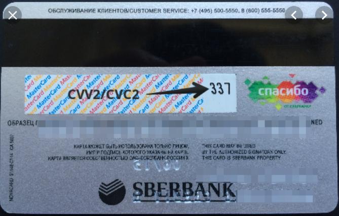 Информация о сvv коде на банковской карте, предназначение кодов безопасности