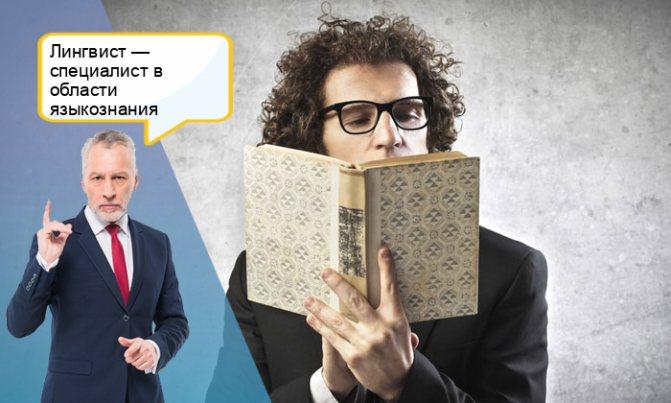 Профессия лингвист: где учиться, зарплата, плюсы и минусы