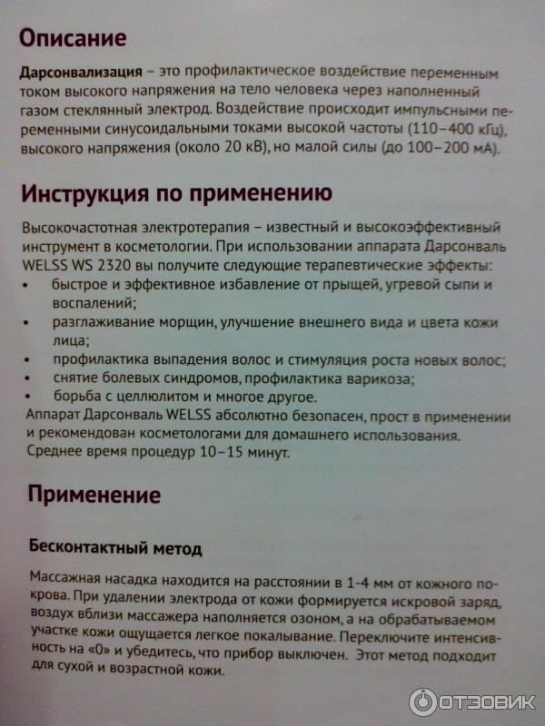 Дарсонваль-терапия. суть методики, показания, противопоказания :: polismed.com