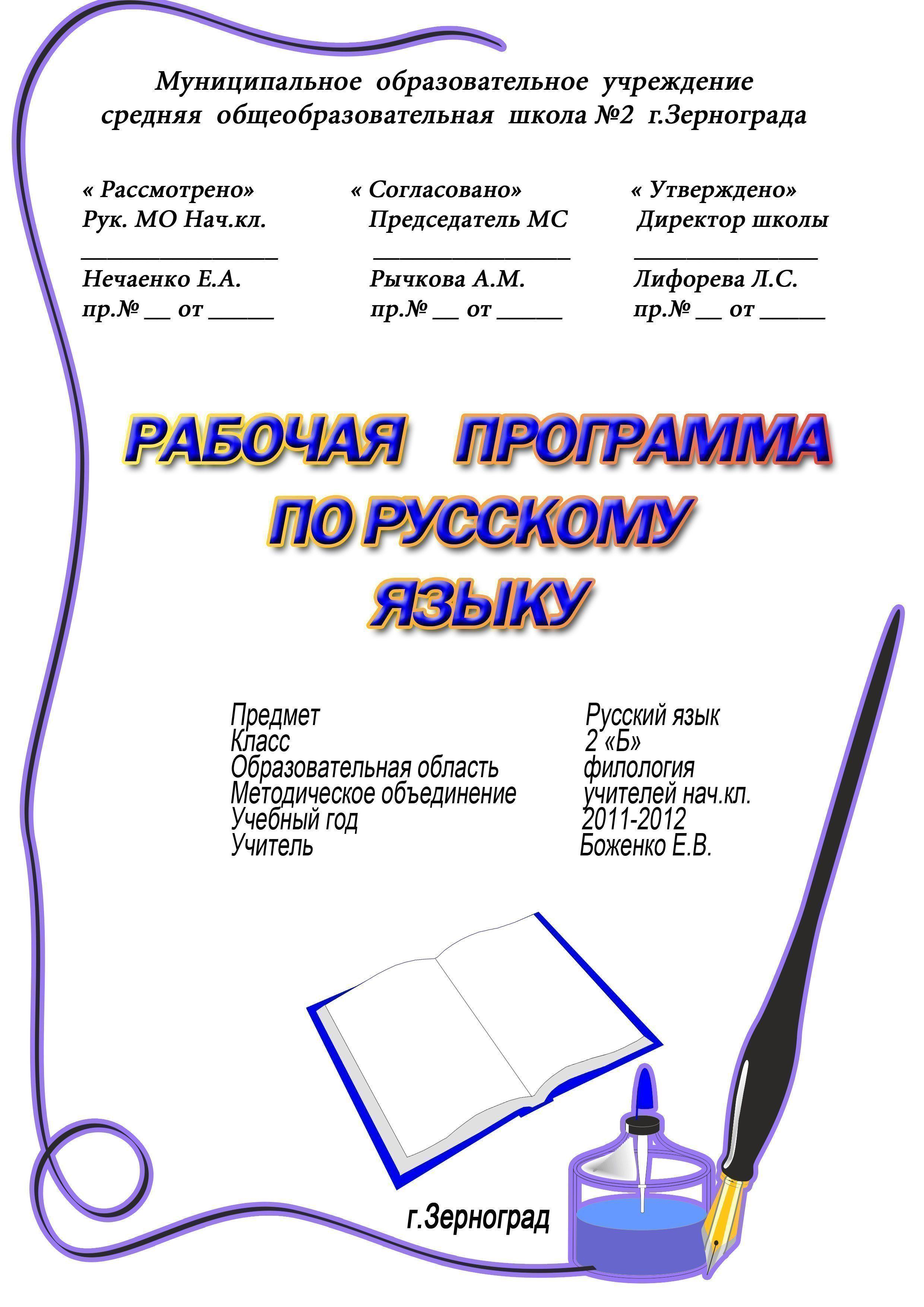 Диктанты 2 класс  по русскому языку