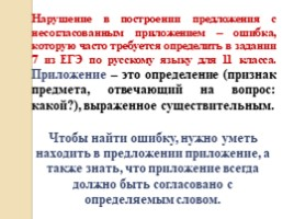 Что такое приложение в русском языке – примеры предложений и правила сопределением