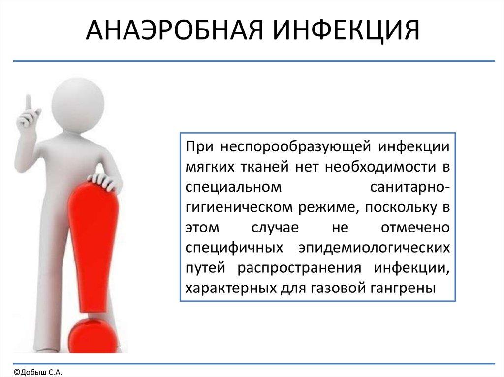 Анаэробная инфекция — википедия. что такое анаэробная инфекция