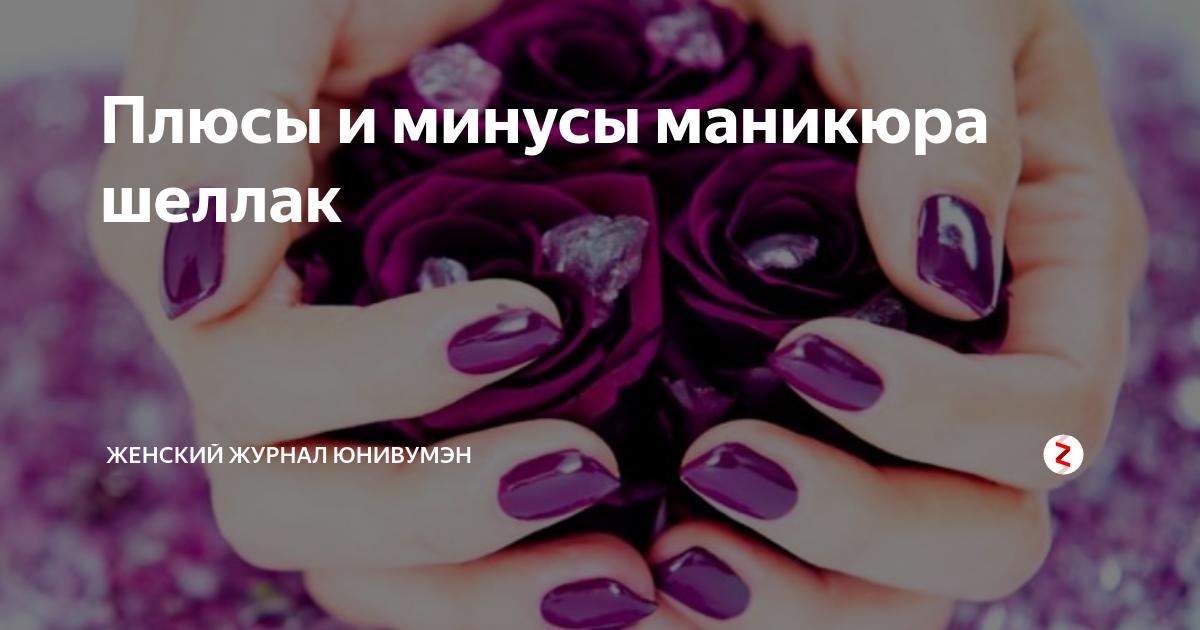 Шеллак – 150 фото идей для вашего модного маникюра - zachiska