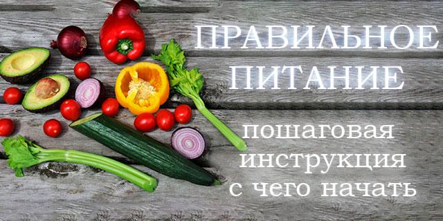 Принципы правильного питания, меню, рецепты, основные правила, таблица продуктов - medside.ru